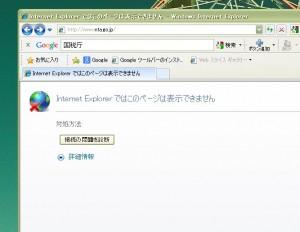 InternetExplorer ではこのへージは表示できません