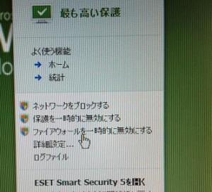 セキュリティソフトのファイアーウォール設定